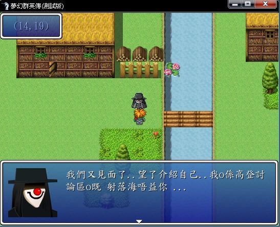 集三國演義+金庸做背景的香港RPG「夢幻群英傳」